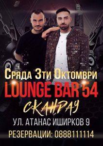 София -  Lounge Bar 54 @ Lounge Bar 54   София   Област София   България