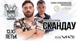 Пловдив - W Club @ W Club   Пловдив   Пловдив   България