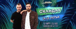 Добрич - Клуб Звезда @ Клуб Звезда   Добрич   Добрич   България