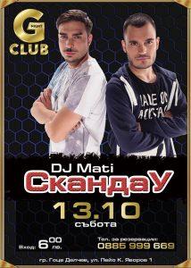 Гоце Делчев - GOLD NIGHT CLUB @ GOLD NIGHT CLUB   Гоце Делчев   Благоевград   България