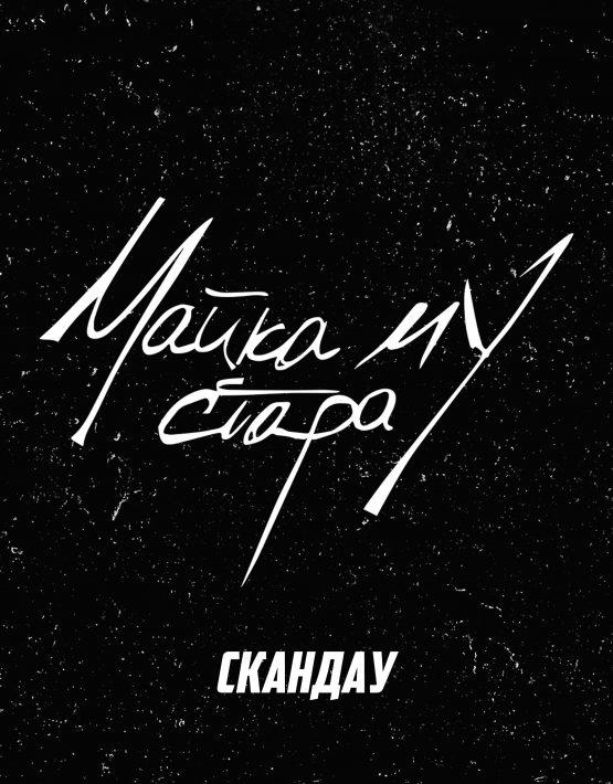 MAIKAMUSTARA_3X3_